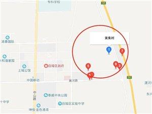 投资8.5亿,漯河又一城中村要拆迁啦!