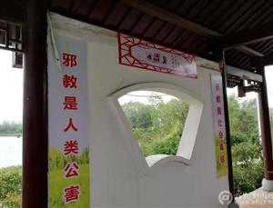 宿州市建成反邪教警示教育园地