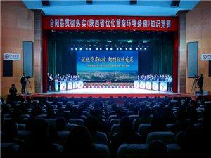 合阳县召开贯彻落实《陕西省优化营商环境条例》知识竞赛