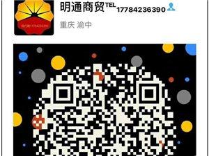 黔江的老乡,代理国通油卡最低85折左右