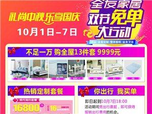 全友家居双节免单大行动于10月1日-7日火爆来袭!!!