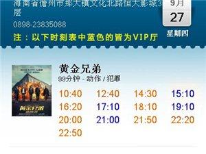 【电影排期】9月27日排期 看电影,来恒大影城!