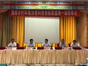 这个会议专题研讨乡村环境治理问题县政协副主席廖权赋应邀参加.并寻求支持