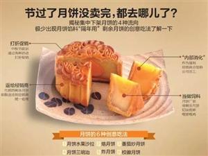中秋节过完,荥阳人知道没卖出去的月饼去哪了吗?