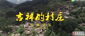 开阳微电影《吉祥的村庄》