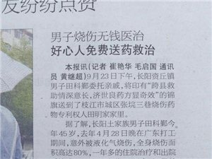 澳门太阳城娱乐好人田明家, 免费救助长阳烧伤男子上了《三峡商报》