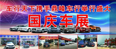 买车就到车行天下(鼎峰)!