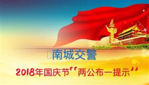 """南城交警大队发布2018年国庆节""""两公布一提示"""""""