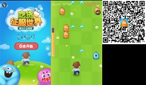 帮微科技――以互动游戏新营销的模式你有没有试过?