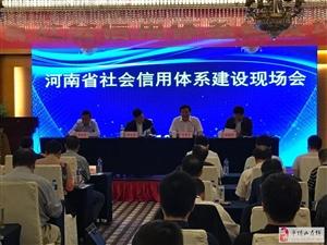 河南省社会信用体系建设现场会在漯河成功召开