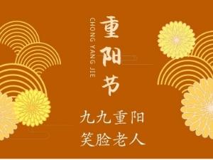 """""""九九重阳 笑脸老人"""" 孝敬老人活动"""
