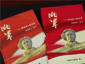 环球华人杂志社正式展开《湘军・湖南名人风采录》编辑出版工作