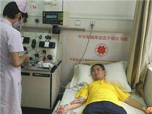 点赞!华容好保安易理梵无偿捐献造血干细胞