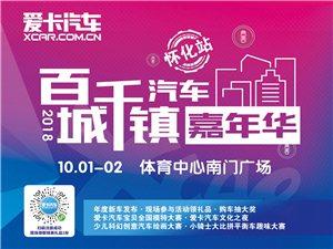 10月1日-2日怀化体育中心南门广场将举办百城千镇汽车嘉年华活动