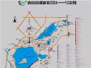 周知!唐山南湖旅游景区全面恢复开放时间确定!