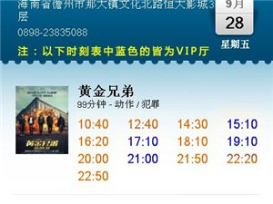 【电影排期】9月28日排期 看电影,来恒大影城!