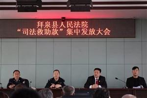 澳门太阳城网站法院发放司法救助款