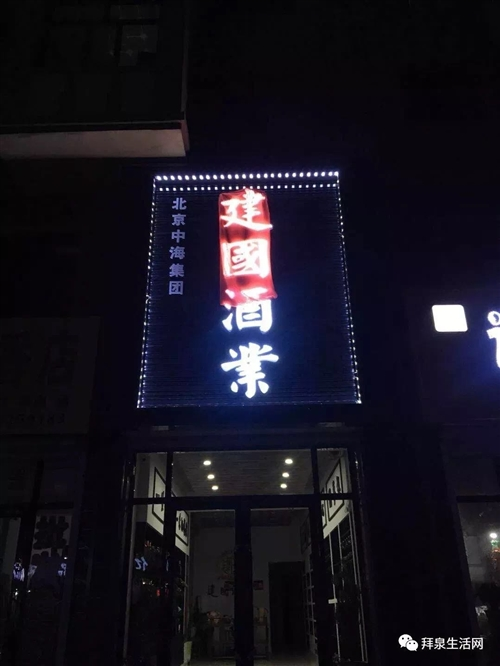 北京中海建国酒业