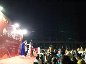 感恩周年庆丨圣塔・阳光城业主答谢巡演会第一轮温情落幕!