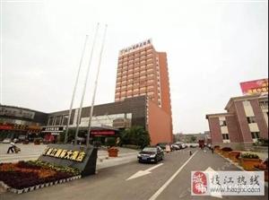 特讯|拾八玖乡生态农业与枝江市国际大酒店正式签约