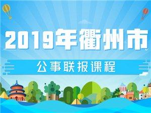 衢州公事联报班一年保障