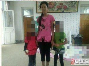 【紧急求助】高唐34岁女子走失近一个月,丈夫怀疑被人拐走……