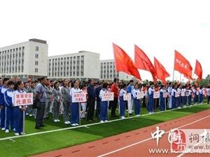 桐城市第十一届中学生田径运动会开幕