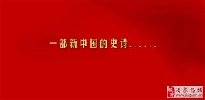 交响乐史诗《红旗颂》(2018新编版)