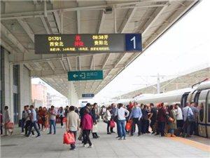 汉中火车站,国庆节加开车次!