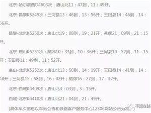 唐山车务段增开7列旅客列车!