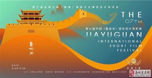 为第七届中国・嘉峪关国际短片电影展送祝福――四十年,我们记录中国
