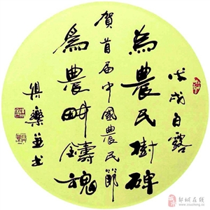 """农民的节日来了 ――写在首个""""中国农民丰收节""""的祝福《1》!"""