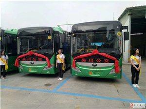 吴川终于迎来了高大上的新能源纯电动公交车