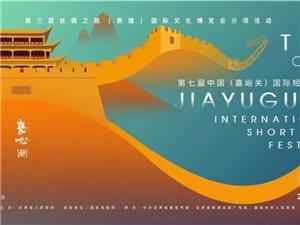 第七届中国・嘉峪关国际短片电影展9月28日第一天就这么精彩!厉害了!!