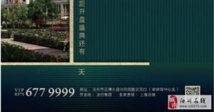 【圣庄园·东湖】梧桐树下 百年洋房 汝东城央 公园湖畔
