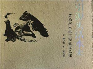 黄柏河水利电力工程英雄壮举的纪实文学《为引源头活水来》出版发行