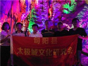 探究陕南纵轴线上的溶洞现象【旬阳县太极城文化研究会】