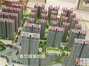 泰华城4期k10区4房高层朝南79.9万