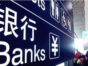 """银行买的理财产品的亏损,银行会""""赔偿""""吗?银行一般不会告诉你"""
