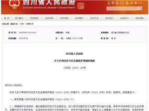 四川省政府批复!重点保护泸州这四条老街!