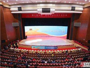 万众瞩目!第七届中国(万博manbetx客户端苹果)国际短片电影展于9月29日上午开幕