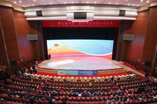 万众瞩目!第七届中国(嘉峪关)国际短片电影展于9月29日上午开幕