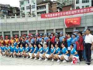 旬阳县革命老区合唱团缅怀英雄烈士演唱会在老城东门举行