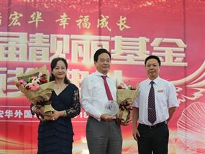 """9月28日上午,广汉市宏华学校举行第六届""""靓丽教育基金""""颁奖典礼"""