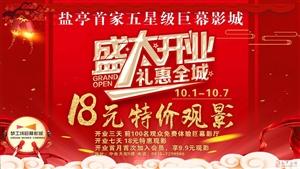 18元特价观影|中央天街电影院国庆节盛大开业!