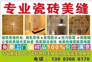 新郑华南城瓷砖美缝指定施工处