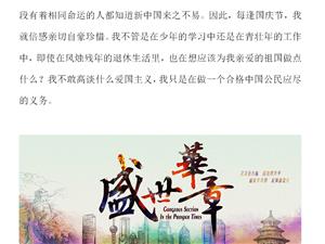 【绿野书院】国庆节与爱国主义――张俊杰