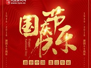 国庆快乐 祝福伟大祖国华诞69周年!