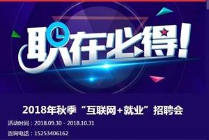 2018年禹城市秋季大型招聘会―网络招聘会同步启动
