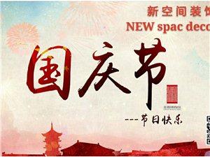 【新空间装饰】盛世中国、喜迎华诞!